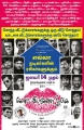 Koditta Idangalai Nirappuga Movie Release Posters