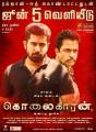 Vijay Antony, Arjun in Kolaigaran Movie Release Posters