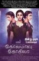 Nayanthara Kolamaavu Kokila Movie Release Today Posters HD