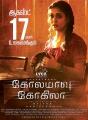 Nayanthara Kolamavu Kokila Movie Release Posters HD