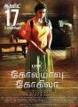 Actress Nayanthara Kolamavu Kokila Movie Release Posters HD