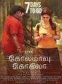 Yogibabu Nayanthara Kolamavu Kokila Movie Release Posters HD