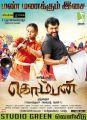 Lakshmi Menon, Karthi in Komban Tamil Movie Posters