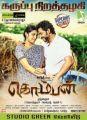 Karthi, Lakshmi Menon in Komban Tamil Movie Posters