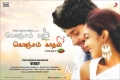 Konjam Koffee Konjam Kaadhal Movie Wallpapers
