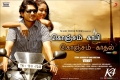 Konjam Coffee Konjam Kadhal Movie Wallpapers