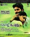 Kozhi Koovuthu Tamil Movie Posters