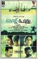 Kozhi Koovuthu Movie Release Posters
