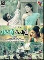Kozhi Koovuthu Movie Posters