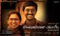 Krishnaveni Panjalai Movie Wallpapers