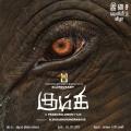 Kumki Movie Audio Release Invitation Images