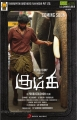 Actor Vikram Prabhu in Kumki Tamil Movie Release Posters