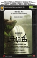 Kumki Tamil Movie Release Posters