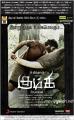 Actor Vikram Prabhu in Kumki Movie Release Posters