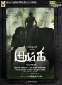 Kumki Movie Release Posters