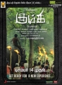 Actor Vikram Prabhu in Kumki Movie Release Posters
