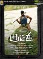 Actor Vikram Prabhu in Kumki Tamil Movie Release Posters