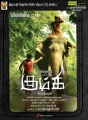 Kumki Tamil Film Release Posters