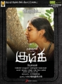 Actress Lakshmi Menon in Kumki Movie Release Posters