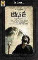 Actor Vikram Prabhu in Kumki Movie Posters
