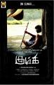 Kumki Tamil Movie Posters