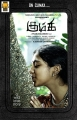 Actress Lakshmi Menon in Kumki Movie Posters