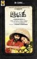 Vikram Prabhu, Lakshmi Menon in Kumki Movie Posters