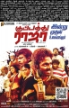 GV Prakash in Kuppathu Raja Movie Release Today Posters