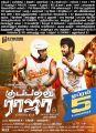 Yogi Babu, GV Prakash in Kuppathu Raja Movie Release Posters