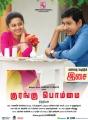 Delna Davis, Vidharth in Kurangu Bommai Movie Release Posters