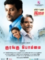 Vidharth, Delna Davis, P Bharathiraja in Kurangu Bommai Movie Release Posters