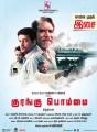 Kurangu Bommai Movie Release Posters