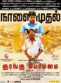 Vidharth, P Bharathiraja in Kurangu Bommai Movie Release Posters