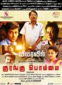 P Bharathiraja in Kurangu Bommai Movie Release Posters