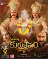 Sonu Sood, Darshan, Ambareesh, Arjun Sarja, P. Ravishankar in Kurukshetram Telugu Movie Release Posters
