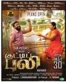 Sasikumar, Lakshmi Menon in Kutti Puli Tamil Movie Release Posters