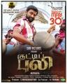 Actor Sasikumar Kutti Puli Movie Release Posters