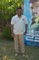 Director Arivazhagan @ Kuttram 23 Movie Press Meet Stills