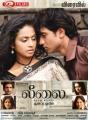 Shiv Pandit, Manasi Parekh in Leelai Tamil Movie Posters