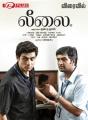 Shiv Pandit, Santhanam in Leelai Movie Posters