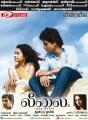 Shiv Pandit, Manasi Parekh in Leelai Movie Posters