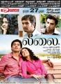 Leelai Tamil Movie Posters