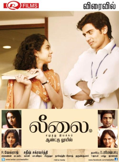 Leelai 2012 tamil movie songs / Thor 2 trailer reviews