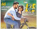 Nithin, Megha Akash in LIE Movie Release Posters