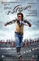 Rajinikanth's Lingaa Movie Audio Launch Posters