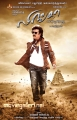 Rajini Lingaa Movie First Look Poster