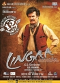 Superstar Rajini's Lingaa Movie Release Posters
