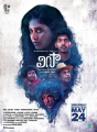 Anjali Lisaa Movie Release Posters