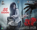 Anjali Lisaa Movie Release Today Posters