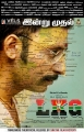 RJ Balaji LKG Movie Release Today Posters